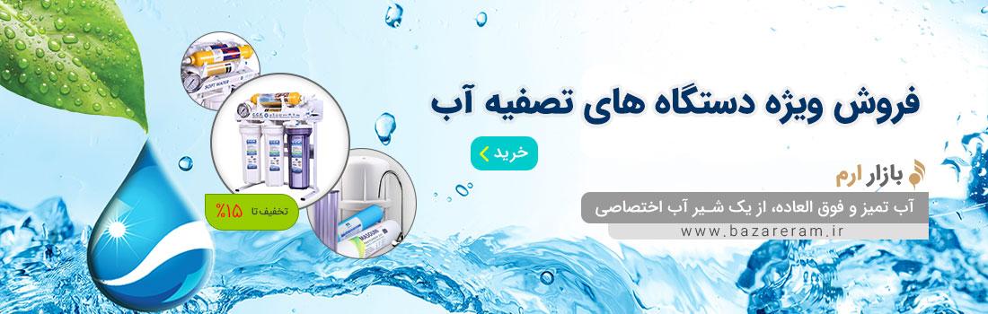 فروش ویژه دستگاه های تصفیه آب بازار ارم