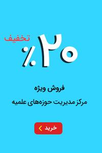فروش ویژه 20 درصد تخفیف بازار ارم